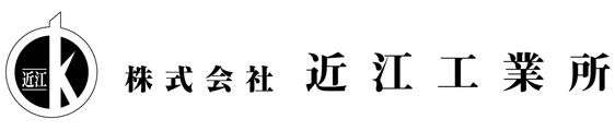 株式会社 近江工業所